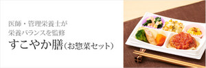 Img_sukoyaka1703_0